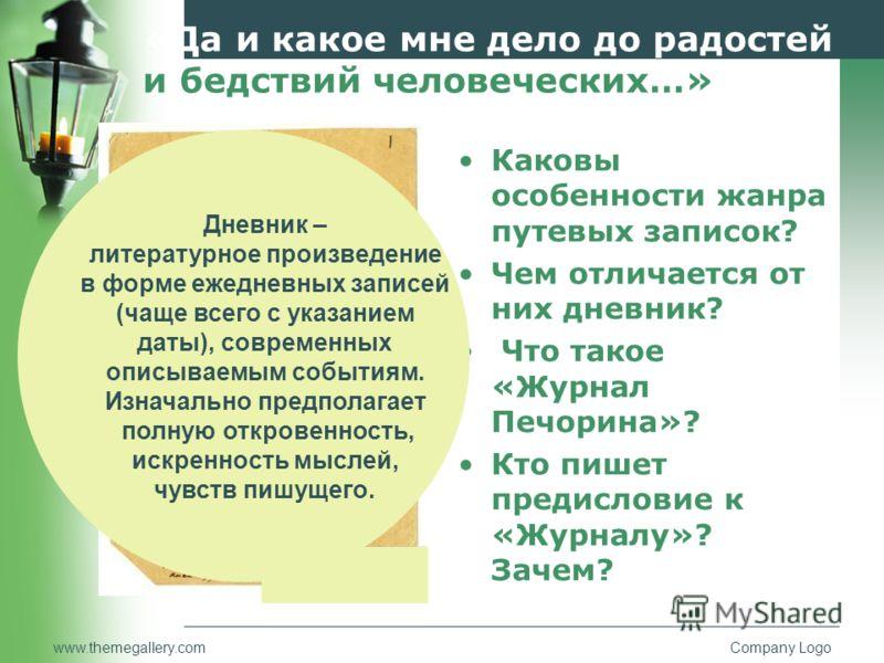 www.themegallery.comCompany Logo «Да и какое мне дело до радостей и бедствий человеческих…» Каковы особенности жанра путевых записок? Чем отличается о