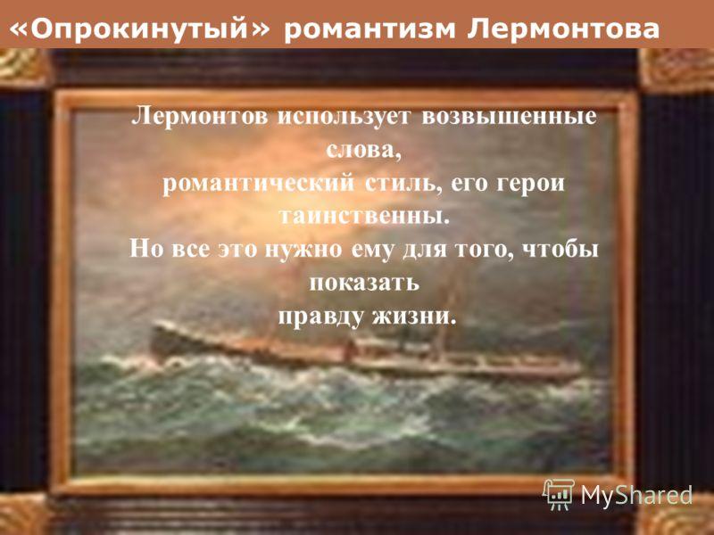 www.themegallery.comCompany Logo «Опрокинутый» романтизм Лермонтова Лермонтов использует возвышенные слова, романтический стиль, его герои таинственны