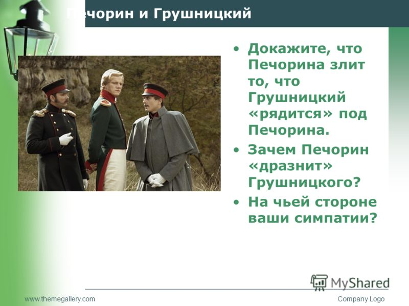 www.themegallery.comCompany Logo Печорин и Грушницкий Докажите, что Печорина злит то, что Грушницкий «рядится» под Печорина. Зачем Печорин «дразнит» Г