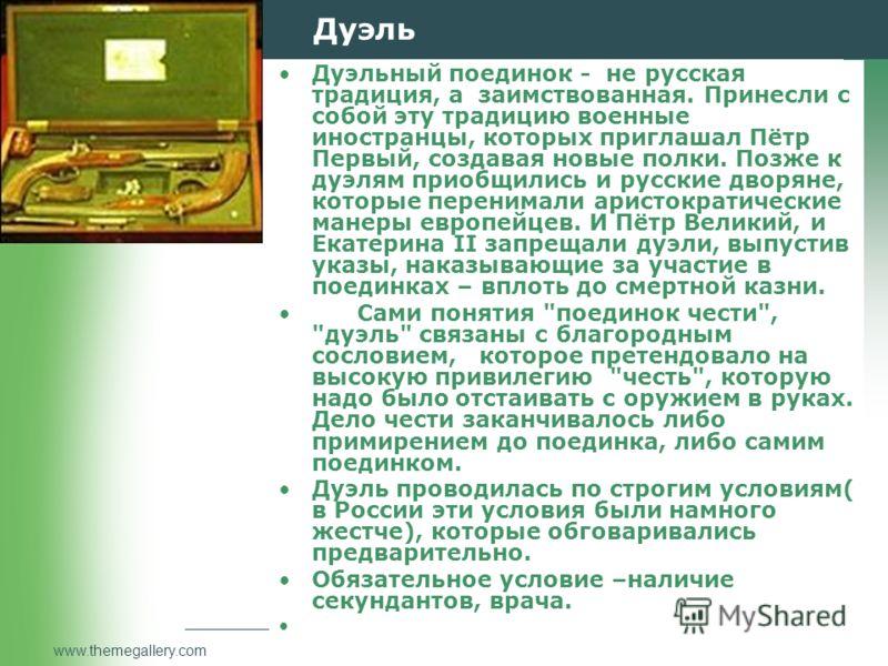 www.themegallery.comCompany Logo Дуэль Дуэльный поединок - не русская традиция, а заимствованная. Принесли с собой эту традицию военные иностранцы, ко