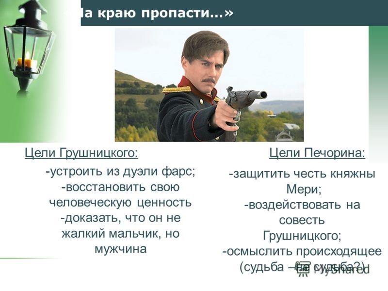 www.themegallery.comCompany Logo «На краю пропасти…» Цели Грушницкого:Цели Печорина: -устроить из дуэли фарс; -восстановить свою человеческую ценность