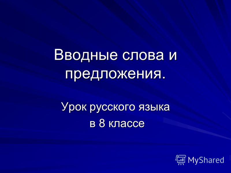 Вводные слова и предложения. Урок русского языка в 8 классе в 8 классе