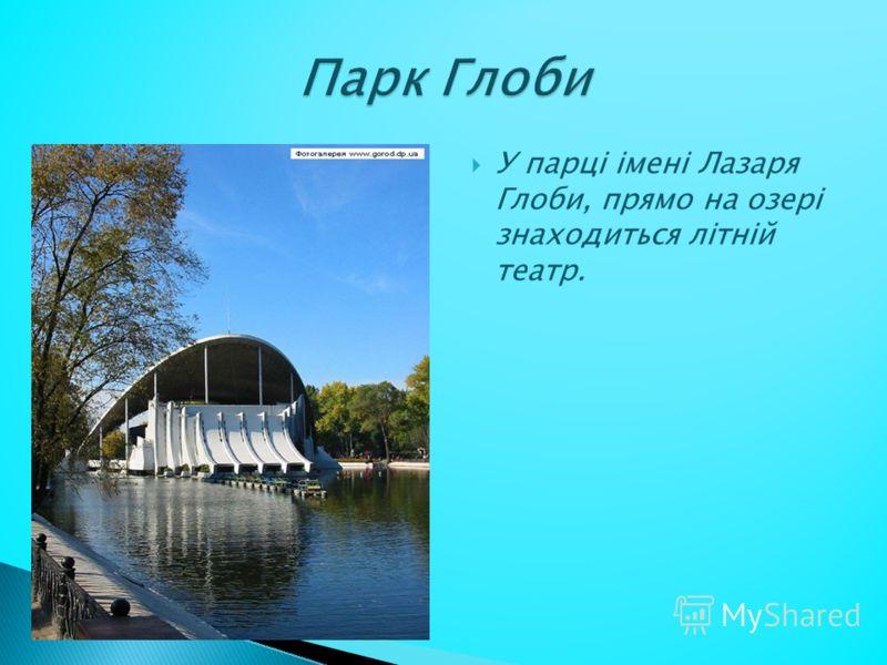 У парці імені Лазаря Глоби, прямо на озері знаходиться літній театр.