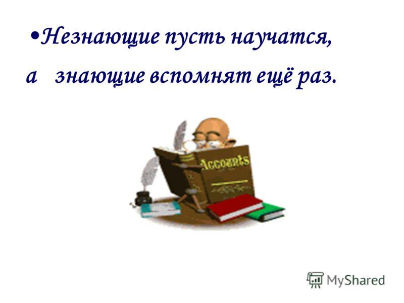 Незнающие пусть научатся, а знающие вспомнят ещё раз.