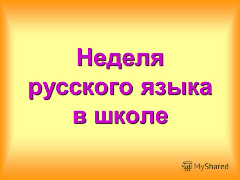 Неделя русского языка в школе
