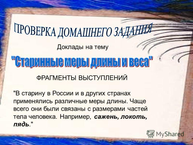 Доклады на тему ФРАГМЕНТЫ ВЫСТУПЛЕНИЙ В старину в России и в других странах применялись различные меры длины. Чаще всего они были связаны с размерами частей тела человека. Например, сажень, локоть, пядь.