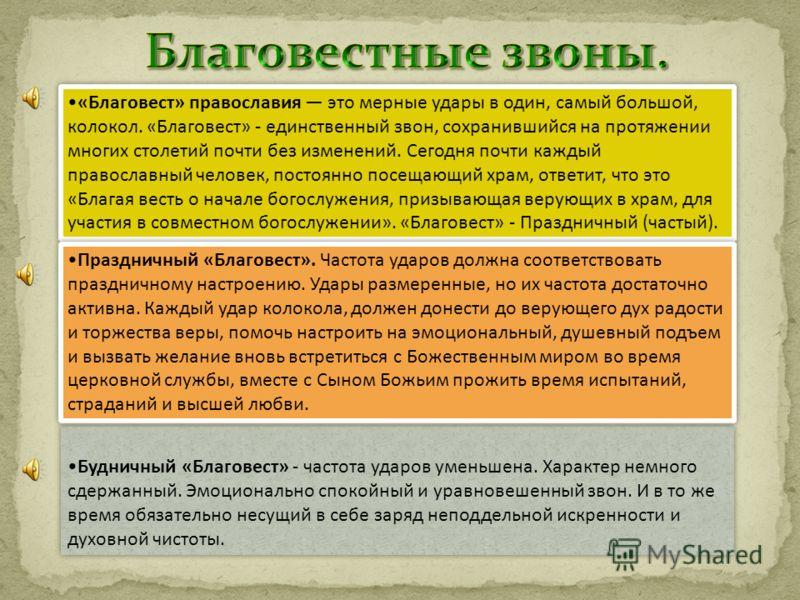 «Благовест» православия это мерные удары в один, самый большой, колокол. «Благовест» - единственный звон, сохранившийся на протяжении многих столетий почти без изменений. Сегодня почти каждый православный человек, постоянно посещающий храм, ответит,