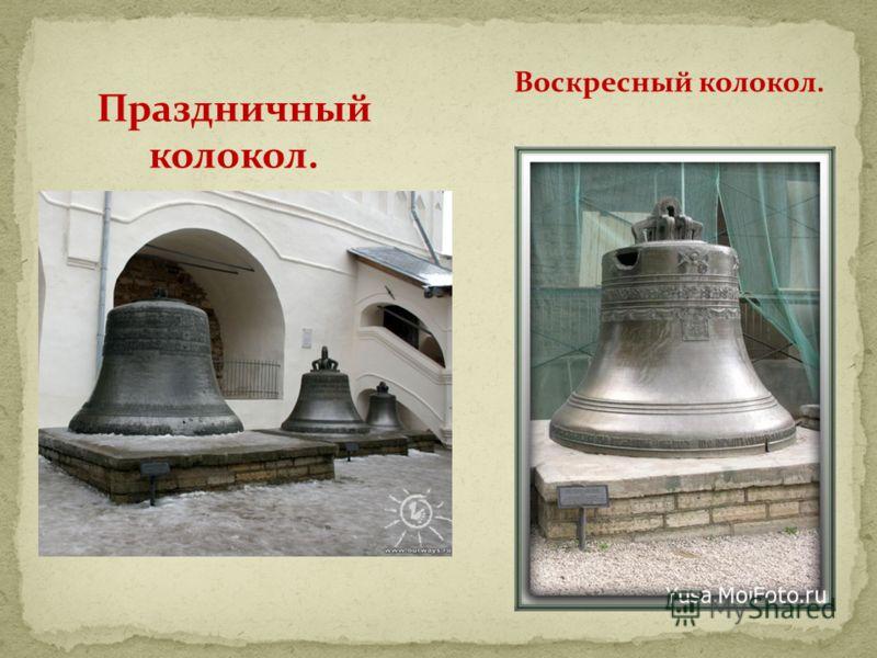 Праздничный колокол. Воскресный колокол.