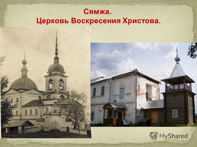 Сямжа. Церковь Воскресения Христова.