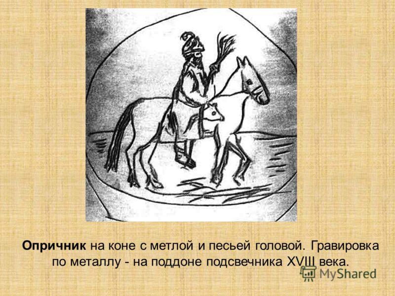 Опричник на коне с метлой и песьей головой. Гравировка по металлу - на поддоне подсвечника XVIII века.
