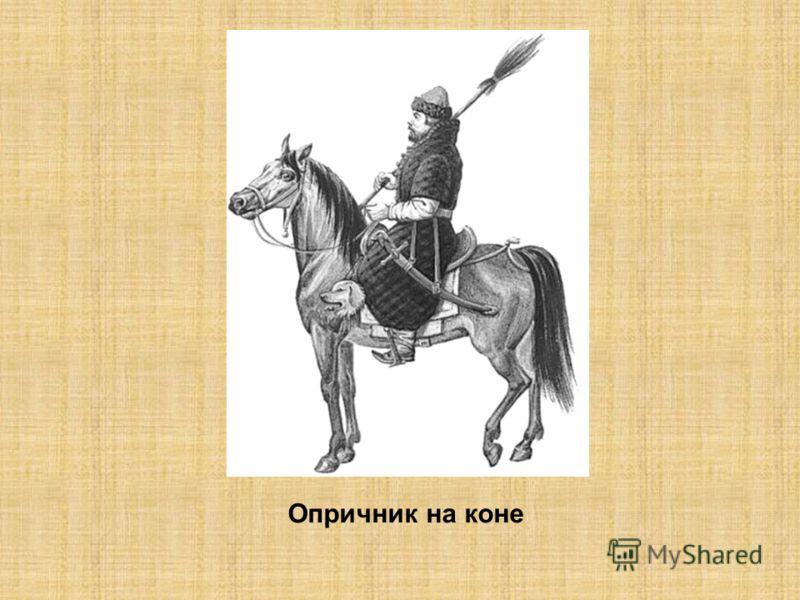 Опричник на коне