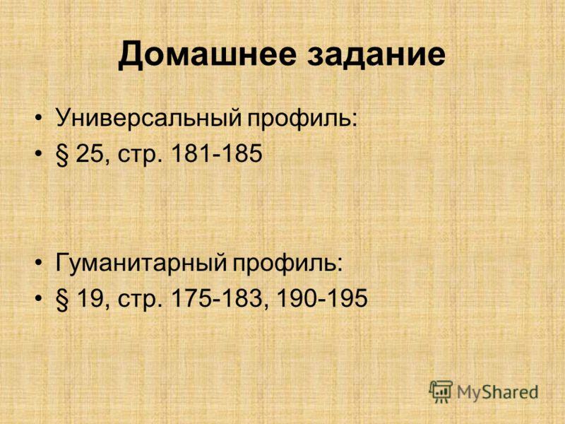 Домашнее задание Универсальный профиль: § 25, стр. 181-185 Гуманитарный профиль: § 19, стр. 175-183, 190-195