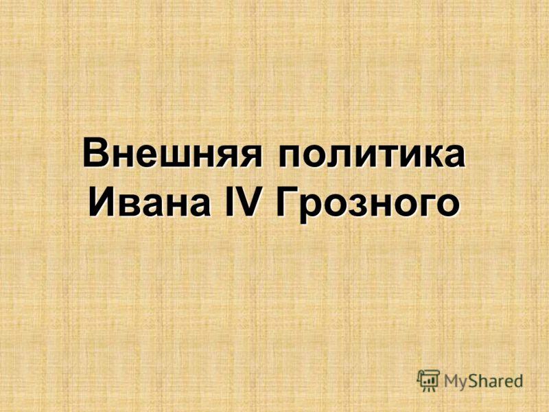 Внешняя политика Ивана IV Грозного