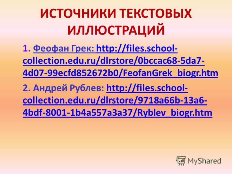 ИСТОЧНИКИ ТЕКСТОВЫХ ИЛЛЮСТРАЦИЙ 1. Феофан Грек: http://files.school- collection.edu.ru/dlrstore/0bccac68-5da7- 4d07-99ecfd852672b0/FeofanGrek_biogr.htmhttp://files.school- collection.edu.ru/dlrstore/0bccac68-5da7- 4d07-99ecfd852672b0/FeofanGrek_biogr