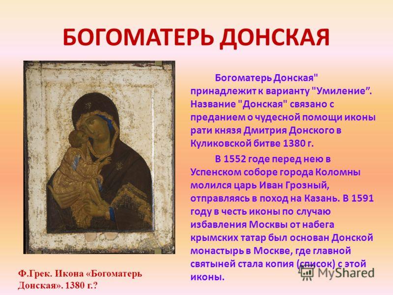 БОГОМАТЕРЬ ДОНСКАЯ Богоматерь Донская