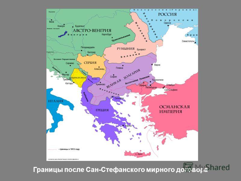 Границы после Сан-Стефанского мирного договора