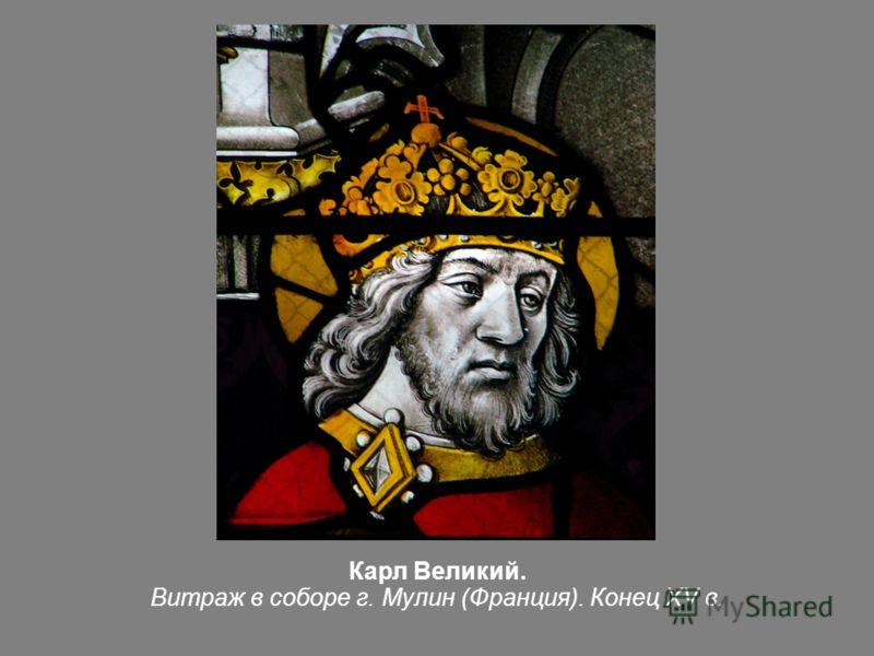 Карл Великий. Витраж в соборе г. Мулин (Франция). Конец XV в.