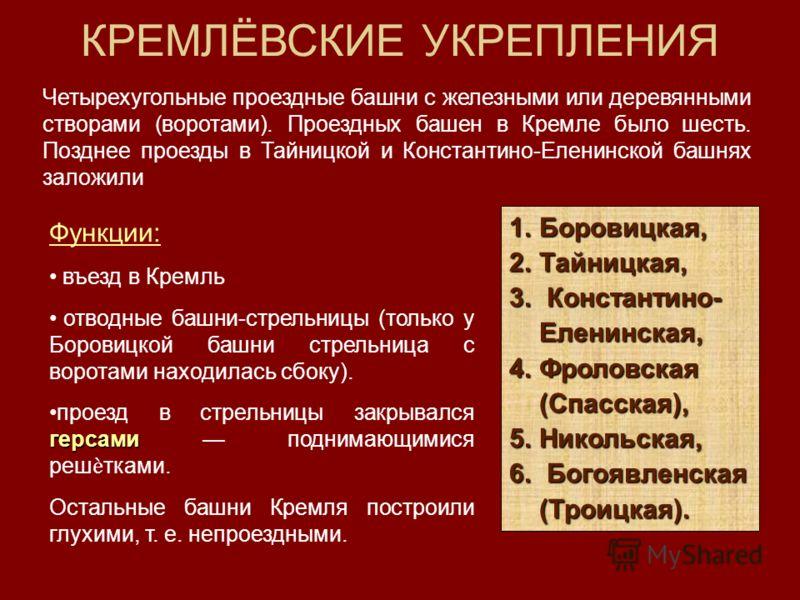 КРЕМЛЁВСКИЕ УКРЕПЛЕНИЯ Функции: въезд в Кремль отводные башни-стрельницы (только у Боровицкой башни стрельница с воротами находилась сбоку). герсамипроезд в стрельницы закрывался герсами поднимающимися рештками. Остальные башни Кремля построили глухи
