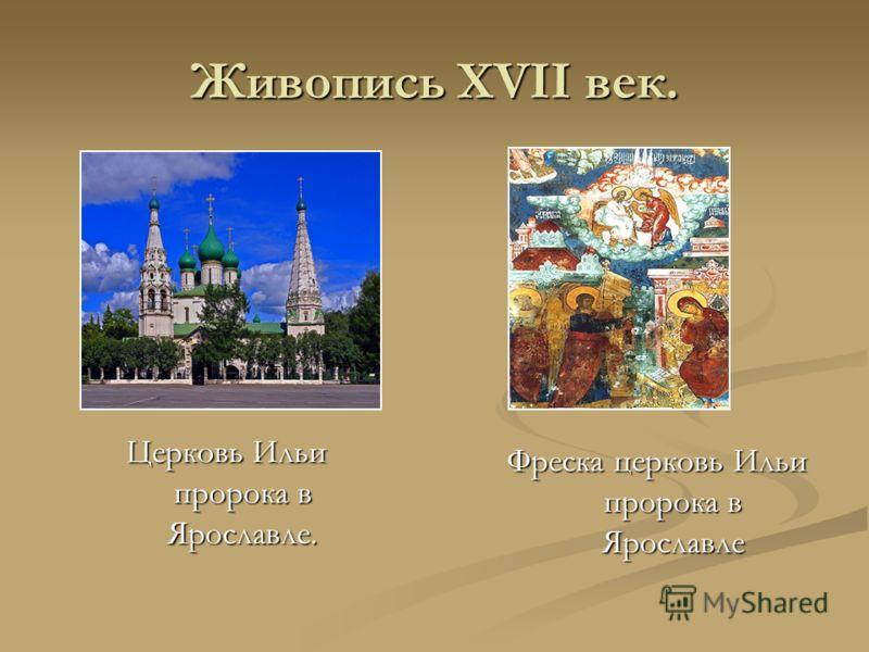 Живопись XVII век. Церковь Ильи пророка в Ярославле. Фреска церковь Ильи пророка в Ярославле