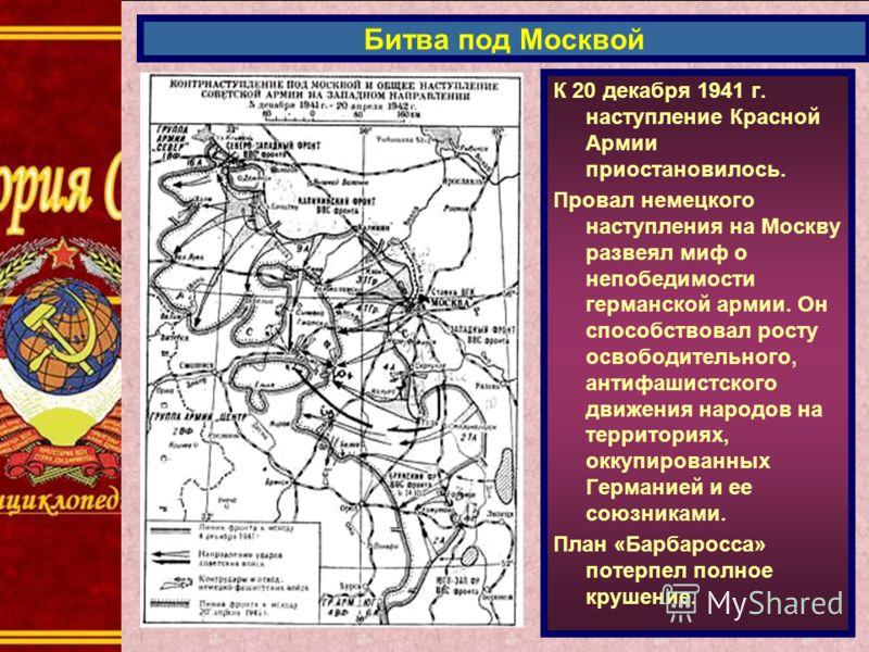 К 20 декабря 1941 г. наступление Красной Армии приостановилось. Провал немецкого наступления на Москву развеял миф о непобедимости германской армии. Он способствовал росту освободительного, антифашистского движения народов на территориях, оккупирован