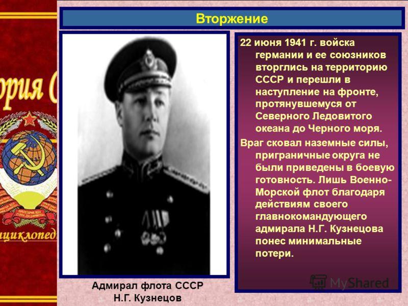22 июня 1941 г. войска германии и ее союзников вторглись на территорию СССР и перешли в наступление на фронте, протянувшемуся от Северного Ледовитого океана до Черного моря. Враг сковал наземные силы, приграничные округа не были приведены в боевую го