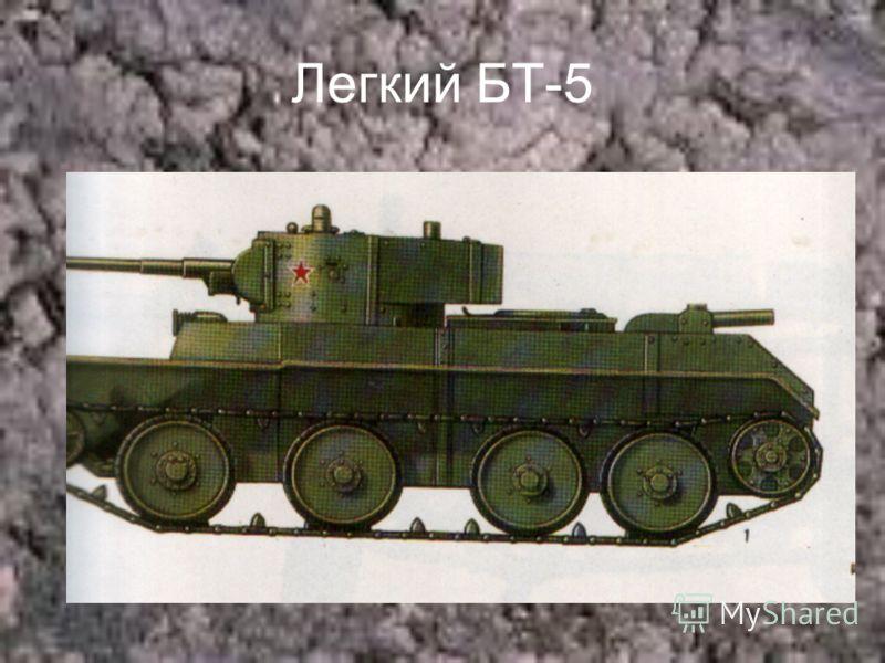 Легкий БТ-5