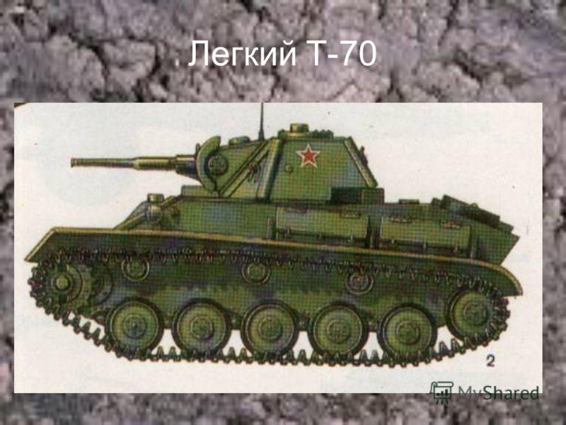 Легкий Т-70