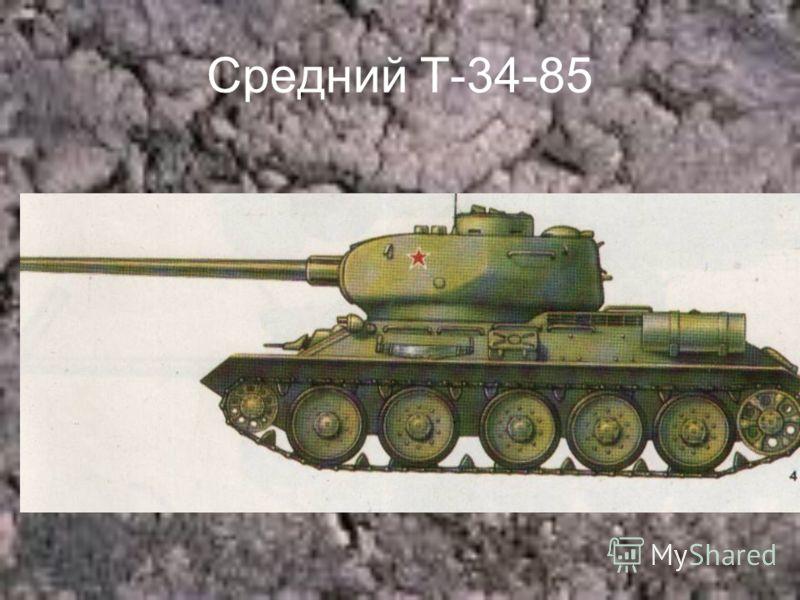 Средний Т-34-85
