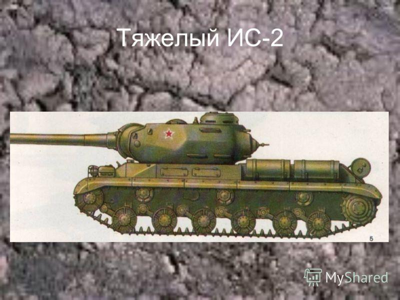 Тяжелый ИС-2