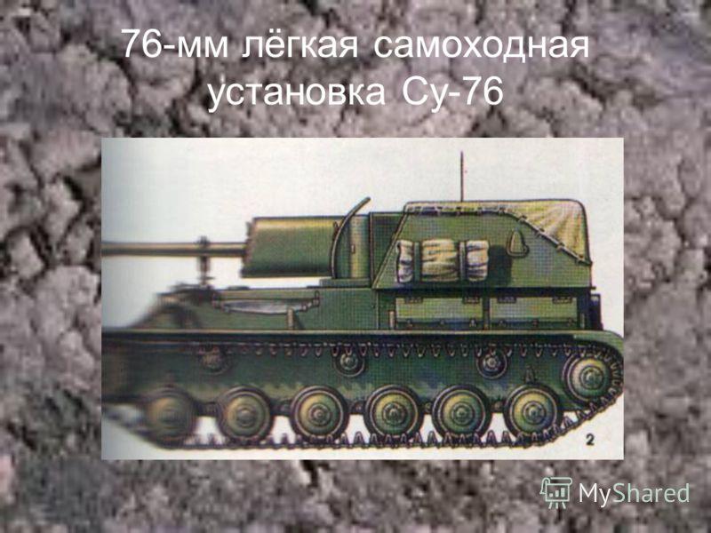 76-мм лёгкая самоходная установка Су-76