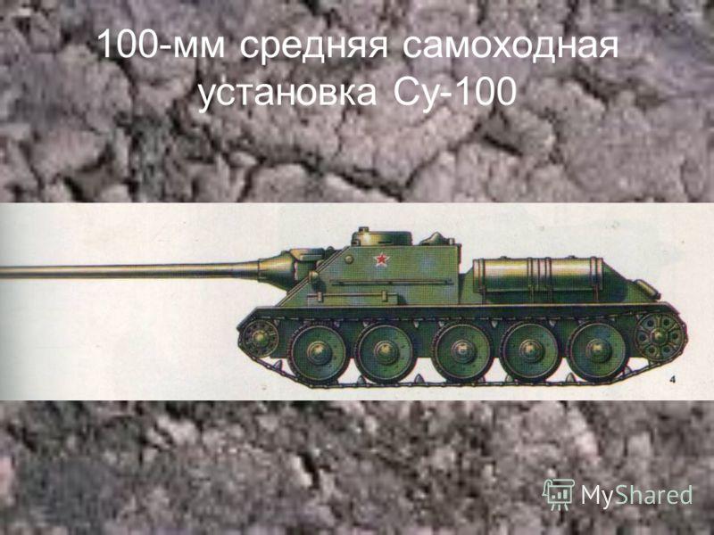 100-мм средняя самоходная установка Су-100