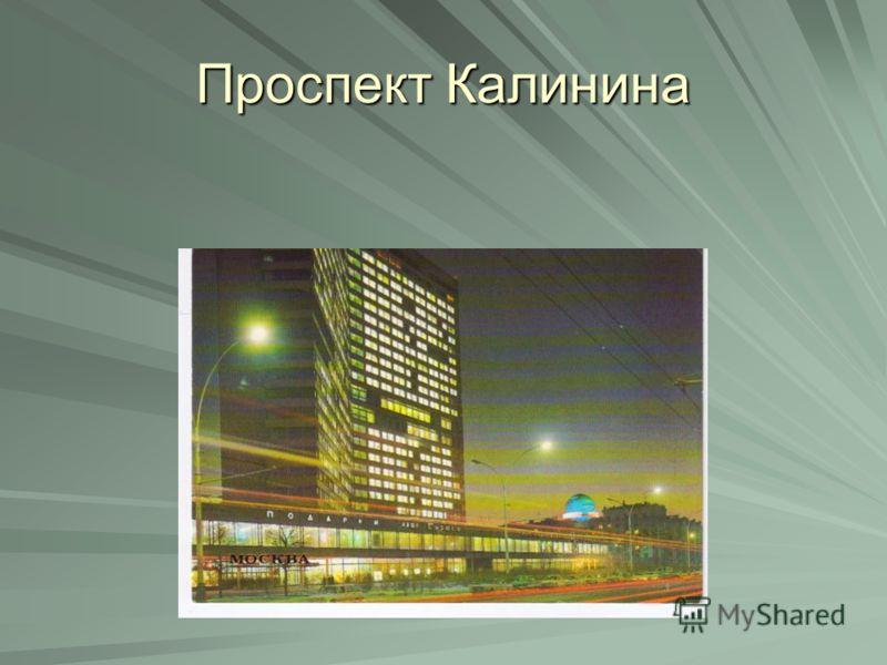 Проспект Калинина
