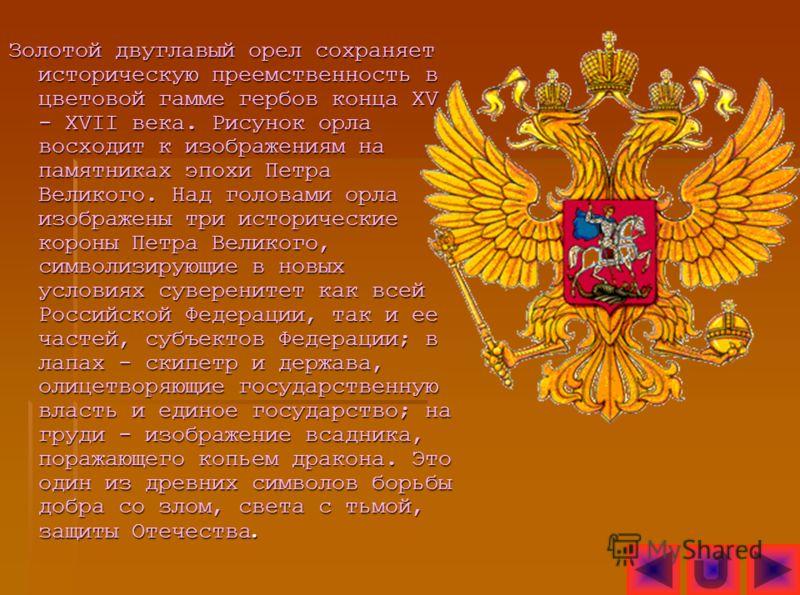 Золотой двуглавый орел сохраняет историческую преемственность в цветовой гамме гербов конца XV - XVII века. Рисунок орла восходит к изображениям на памятниках эпохи Петра Великого. Над головами орла изображены три исторические короны Петра Великого,