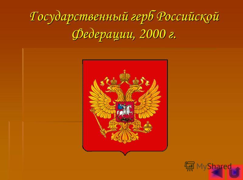 Государственный герб Российской Федерации, 2000 г.