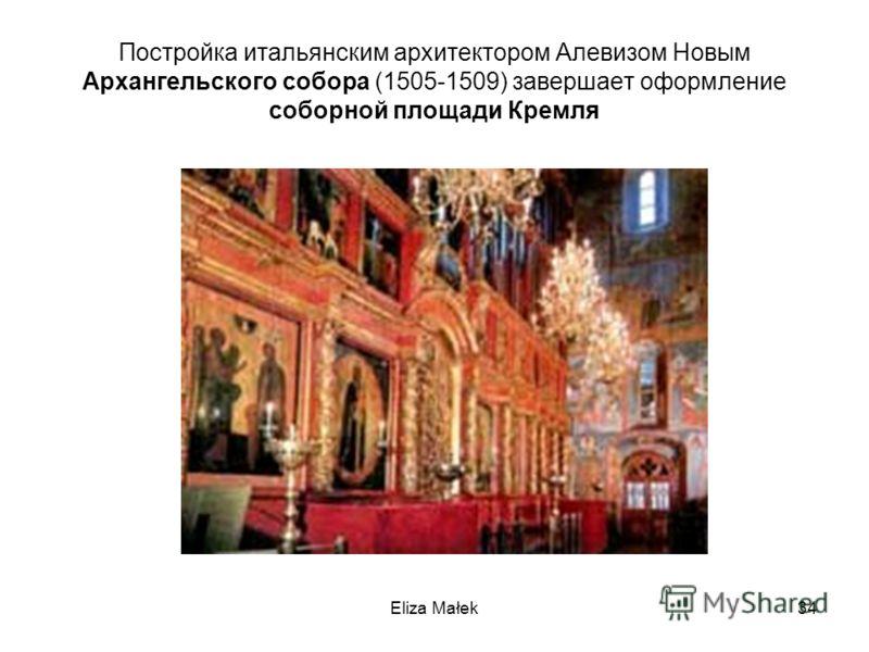 Eliza Małek34 Постройка итальянским архитектором Алевизом Новым Архангельского собора (1505-1509) завершает оформление соборной площади Кремля