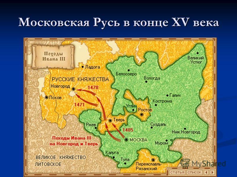 Московская Русь в конце XV века