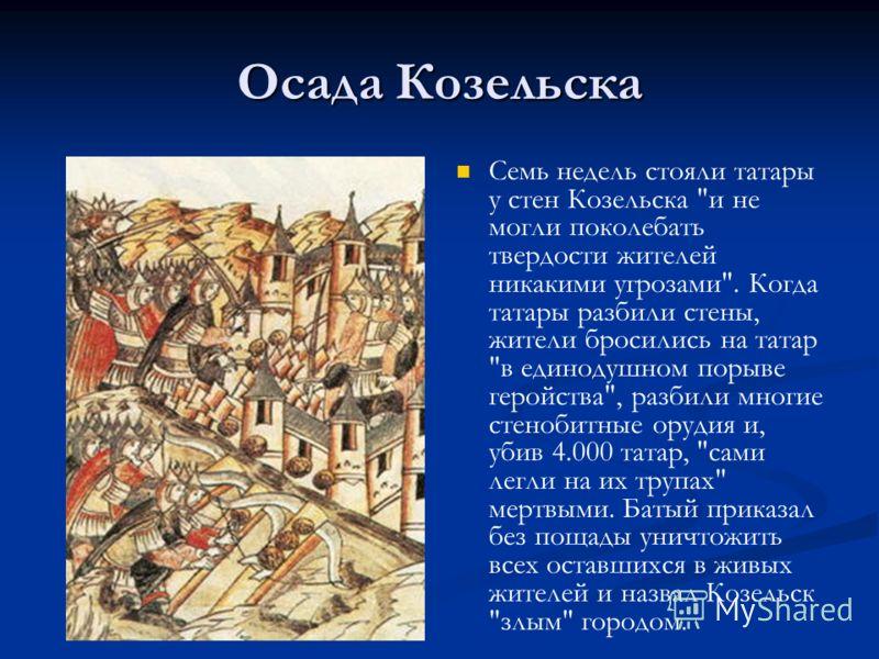Осада Козельска Семь недель стояли татары у стен Козельска