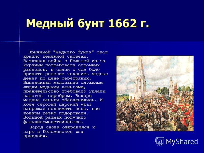 Медный бунт 1662 г. Причиной