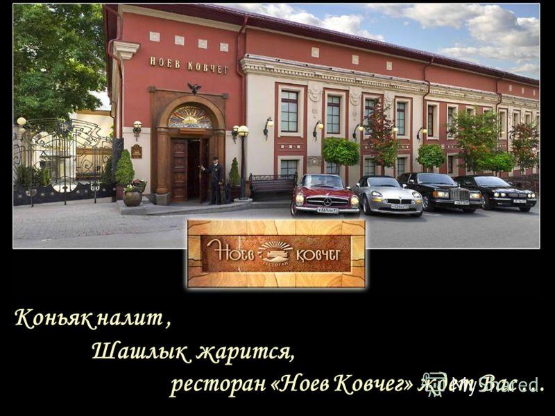 Коньяк налит, Шашлык жарится, ресторан «Ноев Ковчег» ждет Вас …