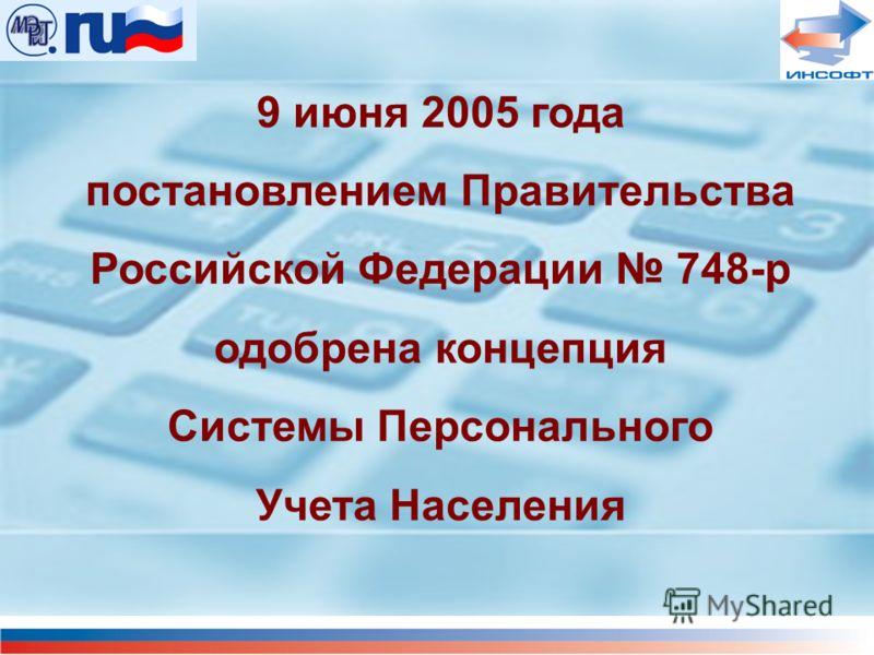 9 июня 2005 года постановлением Правительства Российской Федерации 748-р одобрена концепция Системы Персонального Учета Населения