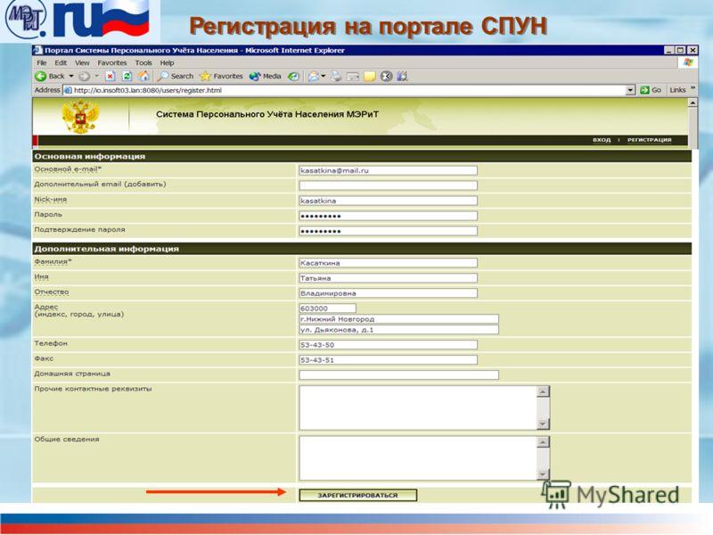 Регистрация на портале СПУН