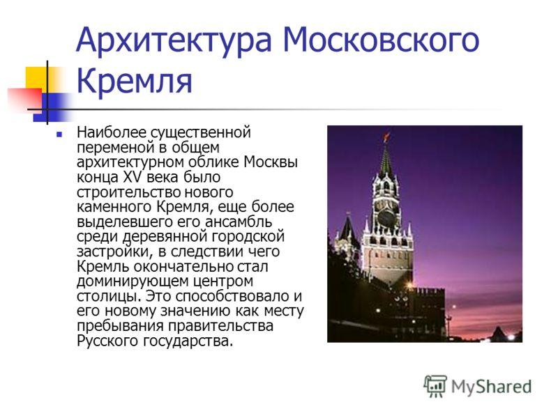 Презентация на тему архитектура столичного кремля