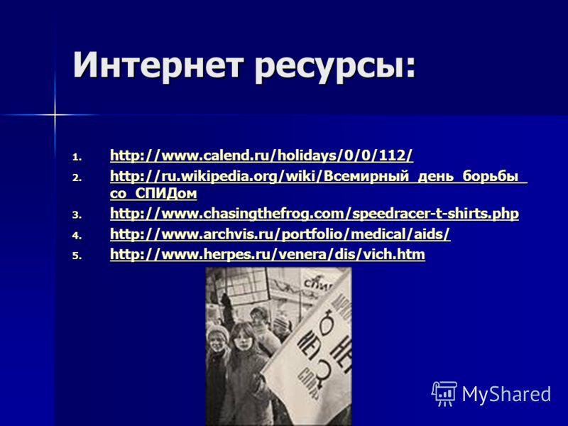 Интернет ресурсы: 1. http://www.calend.ru/holidays/0/0/112/ http://www.calend.ru/holidays/0/0/112/ 2. http://ru.wikipedia.org/wiki/Всемирный_день_борьбы_ со_СПИДом http://ru.wikipedia.org/wiki/Всемирный_день_борьбы_ со_СПИДом http://ru.wikipedia.org/