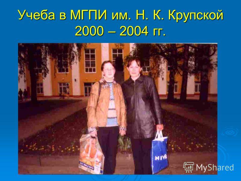 Учеба в МГПИ им. Н. К. Крупской 2000 – 2004 гг.