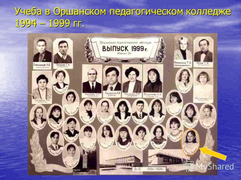 Учеба в Оршанском педагогическом колледже 1994 – 1999 гг.