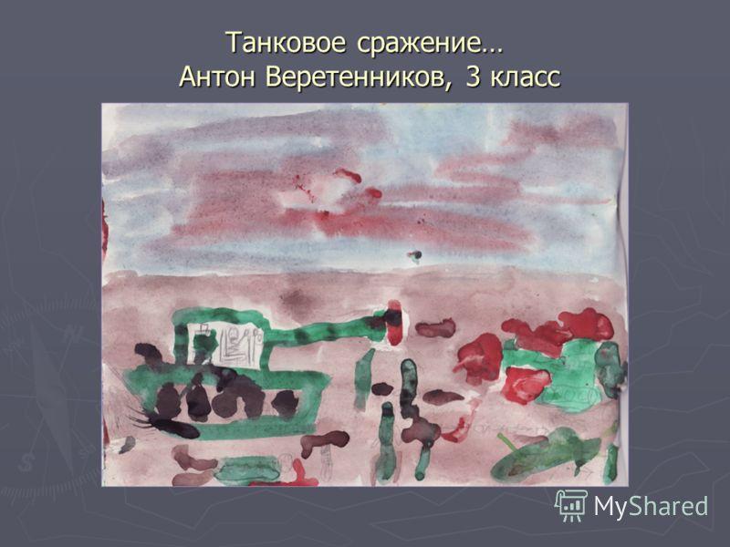 Танковое сражение… Антон Веретенников, 3 класс