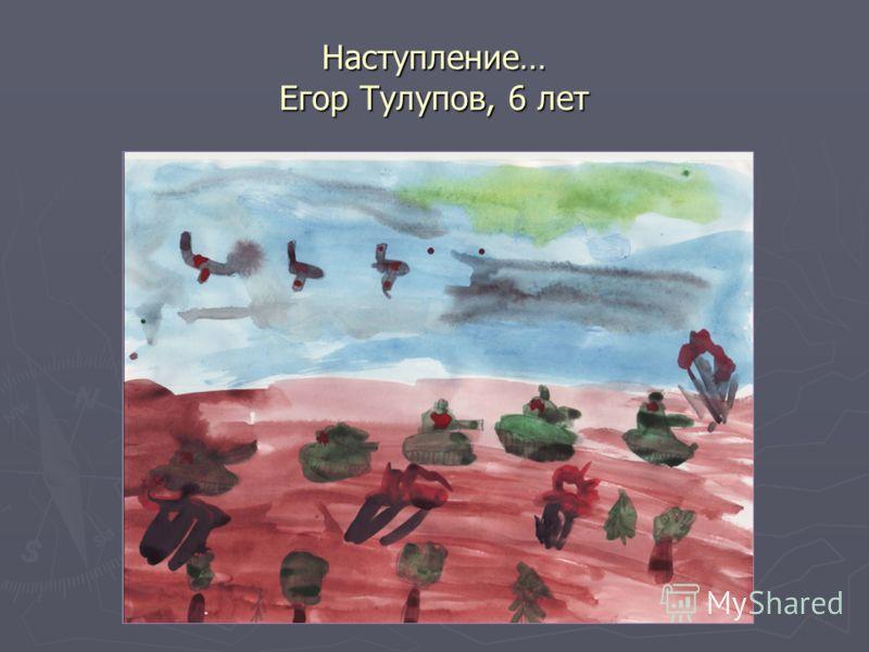 Наступление… Егор Тулупов, 6 лет