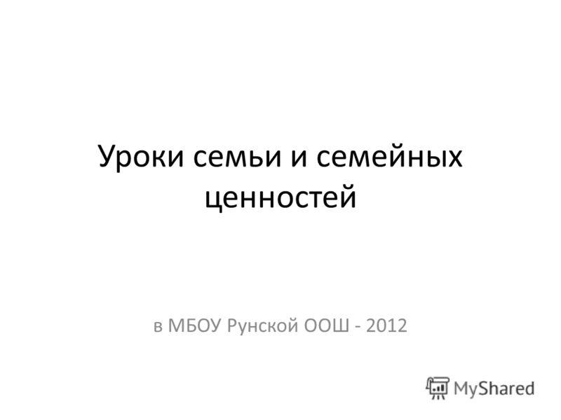 Уроки семьи и семейных ценностей в МБОУ Рунской ООШ - 2012