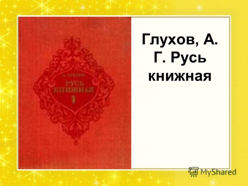 Глухов, А. Г. Русь книжная