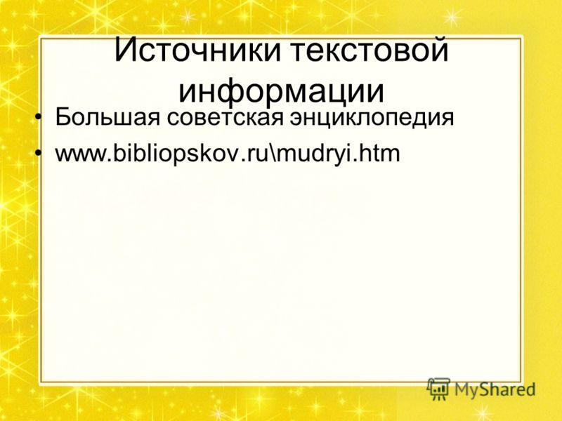 Источники текстовой информации Большая советская энциклопедия www.bibliopskov.ru\mudryi.htm